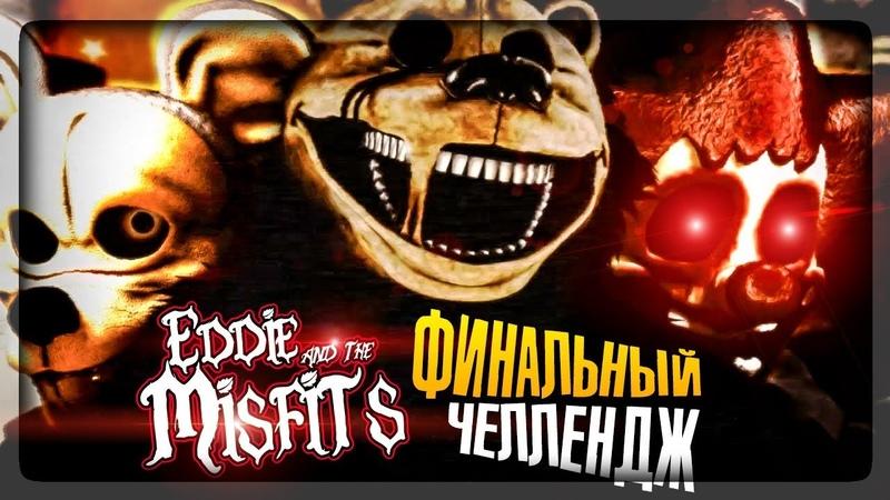 ФИНАЛЬНЫЙ ЧЕЛЛЕНДЖ 3/30! КОНЕЦ ИГРЫ! ▶️ FNAF Eddie and the Misfits 3