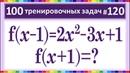 100 тренировочных задач 120 Найдите f x 1 если f x − 1 =2x^2−3x 1