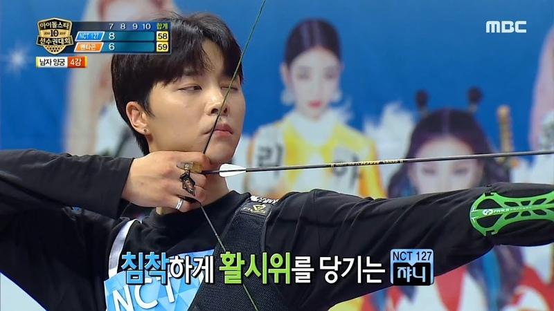 [2019 full moon idol] Archery 12 , 20190912