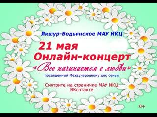 """Праздничный концерт ко """"Дню семьи"""""""