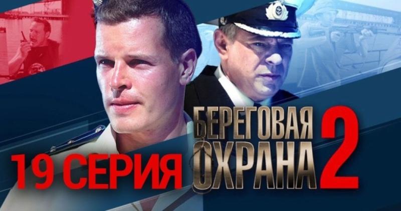 Боевик Береговая охрана 2 Золотой телец