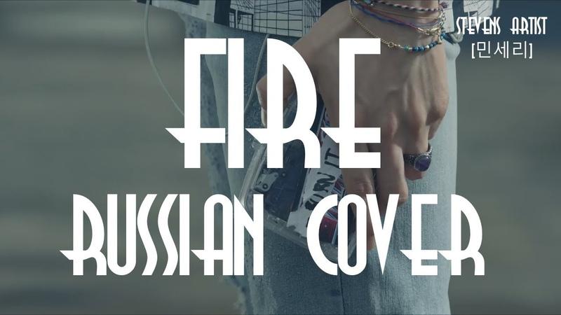 BTS(방탄소년단) _ FIRE (불타오르네) [RUS VER]