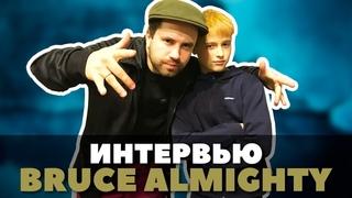 Интервью с BRUCE ALMIGHTY (Momentum Crew)   Легендарный Bboy Брюс Олмати в гостях у Хоть Отбавляй 0+