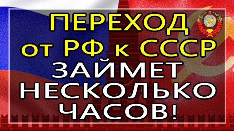 Переход от РФ к СССР займет несколько часов (С.В. Тараскин) - 01.09.2019