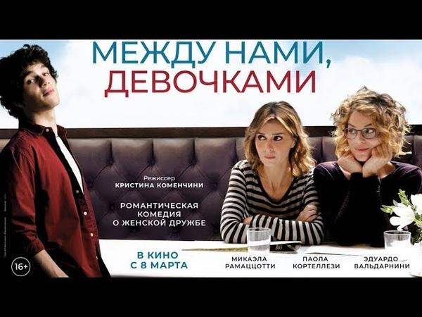 Между нами девочками 2008 ru трейлер