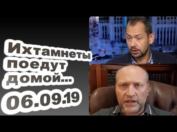Роман Цимбалюк, Борислав Береза - Ихтамнеты поедут домой... 06.09.19