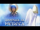 Шире небес / Житие Пресвятой Богородицы (фильмы 1 и 2)