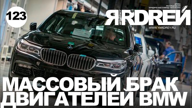 БМВ МАССОВЫЙ БРАК двигателей BMW