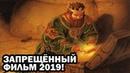 ТАЙНА ДРЕВНИХ! СРОЧНО К ПРОСМОТРУ! Документальный фильм 2019 HD