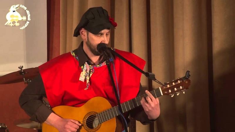 23 Анатолий Полянин Пусть гитара звучит неустанная Масленица в Белом вороне 2015