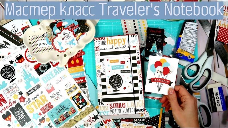 Мастер Класс Как сделать блокнот на резинках Traveler's Notebook Быстрый и Легкий Скрапбукинг