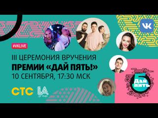"""III Церемония вручения премии """"Дай Пять!"""""""