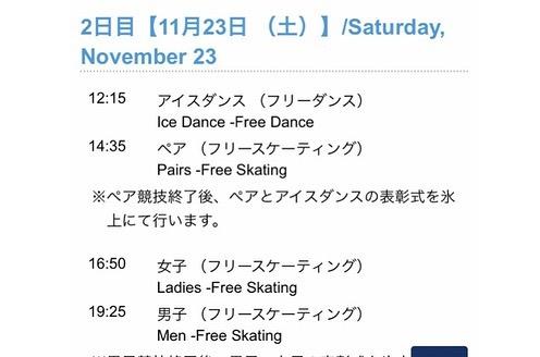 GP - 6 этап. NHK Trophy Sapporo / JPN November 22-24, 2019 ORZA3819IYM