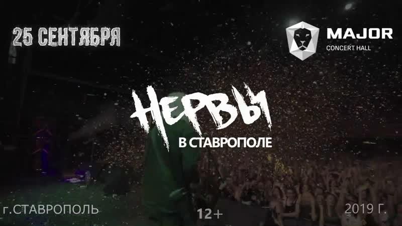 Нервы в Ставрополе 25 09 2019