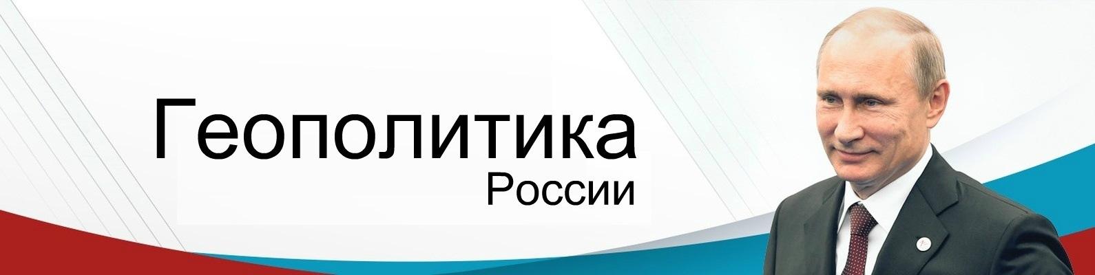 ostr russian geopolitics due - 1590×400