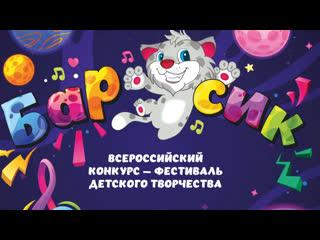 """Гала-концерт фестиваль-конкурса """"Барсик-2019"""". г. Казань."""