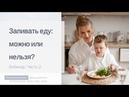 Запивать еду или нет Советы врача диетолога Инны Кононенко