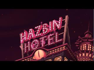 (Rus Sub) Hazbin Hotel (Pilot) / Отель Хазбин, пилотная серия.