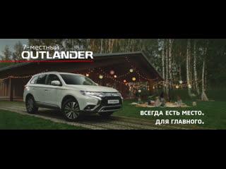 Новый 7-местный Mitsubishi Outlander