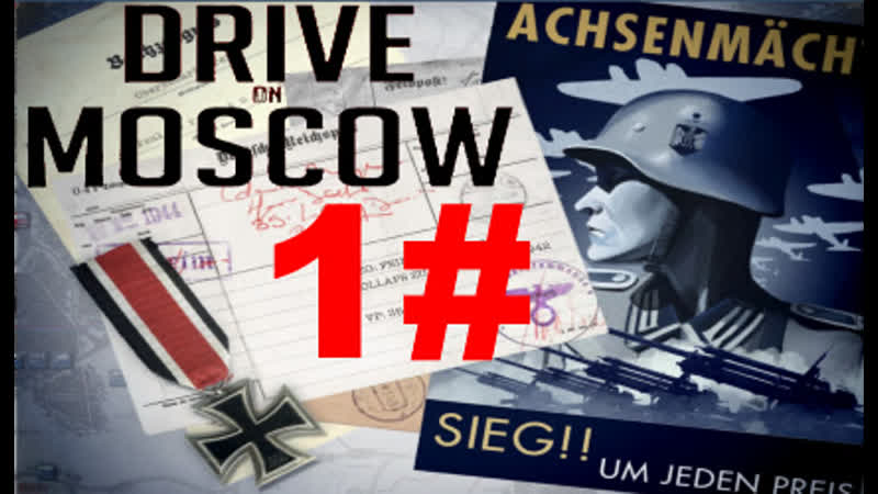 Drive on Moscow Axis Blitzkrieg Operation Taifun 1