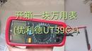 开箱一块万用表(优利德UT39C),喜欢折腾电子的人士应该对万用表不会陌生12290