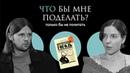 Гоголь и смех, и грех, и Верка Сердючка / Что бы мне поделать, только бы не почитать