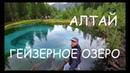 Гейзерное озеро Еще одна жемчужина Горного Алтая