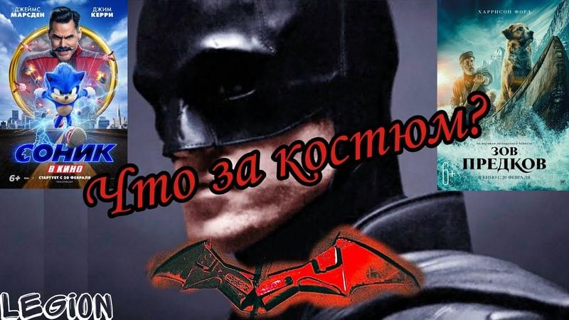 Новый костюм Бэтмена История фильма Соник В Кино Премьера Зов Предков Сиквел Аладдина 20Фев