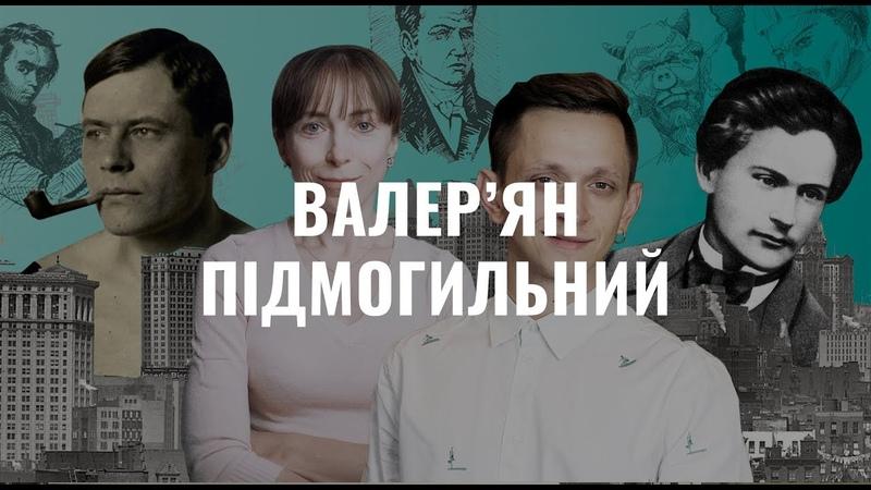 Валер'ян Підмогильний. Українська література в іменах