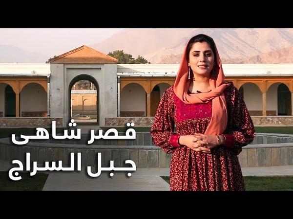 گزارش ویژه میترا از قصر شاهی جبل السراج Jabul Saraj Palace Special Report