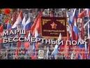 Марш Бессмертный полк в день Победы