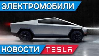 Презентация пикапа Tesla Cybertruck, кроссовер Ford Mustang Mach-E и Audi e-tron Sportback