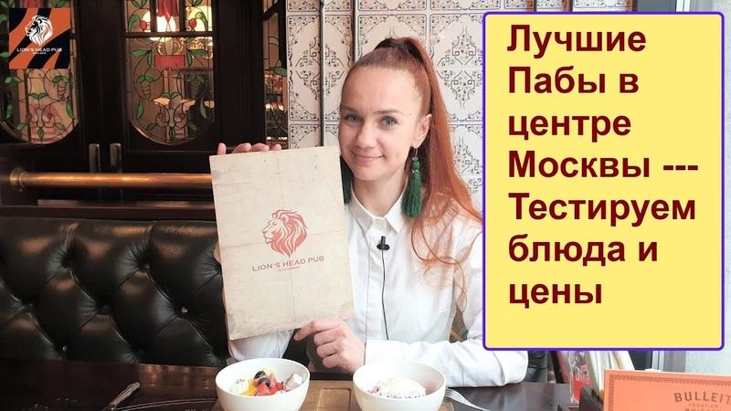 Лучшие Пабы в Москве Лайонс Хед Паб
