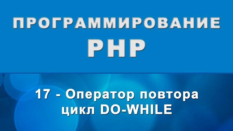 PHP do while цикл Оператор повтора 17