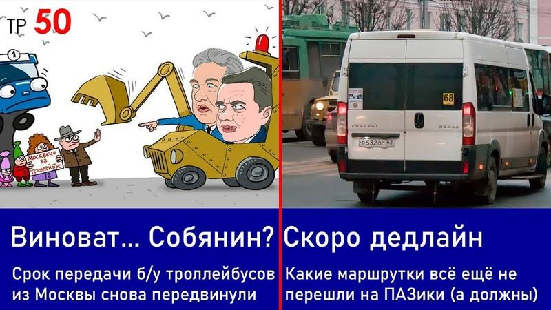 Троллейбусы из Москвы только в 2020 году Месяц до важного дедлайна ТР50