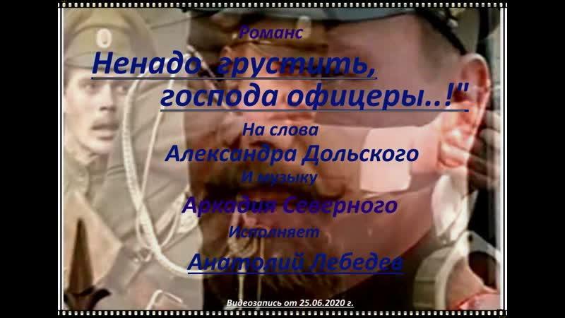 НЕНАДО ГРУСТИТЬ ГОСПОДА ОФИЦЕРЫ Под ГИТАРУ исп А ЛЕБЕДЕВ Зап 25 06 2020 г
