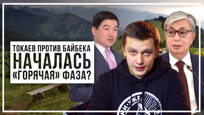 Токаев против Байбека Началась горячая фаза Вызов на дуэль экс акима Алматы