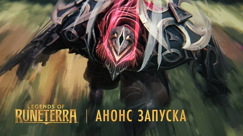 Legends of Runeterra анонс запуска и трейлер