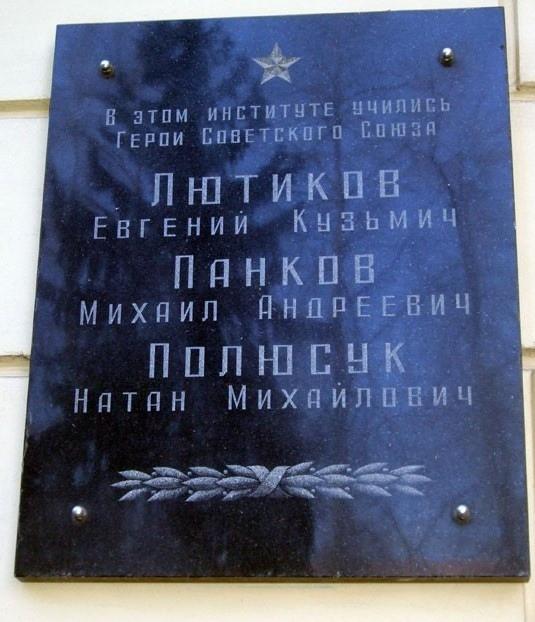 Герой Советского Союза Полюсук Н.М., изображение №6