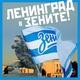 Ленинград - В Зените