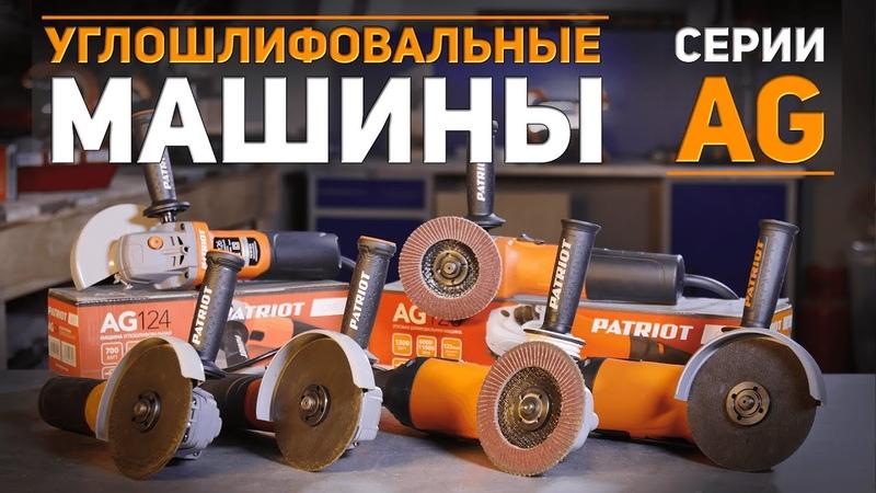 Углошлифовальные машины серии AG