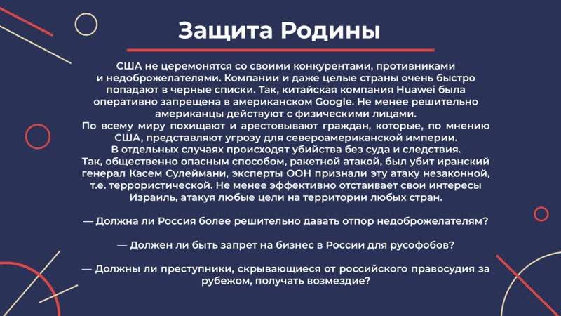 LIVE Защита Родины Нужно ли вводить санкции против бизнеса русофобов и какая кара должна ждать врагов России