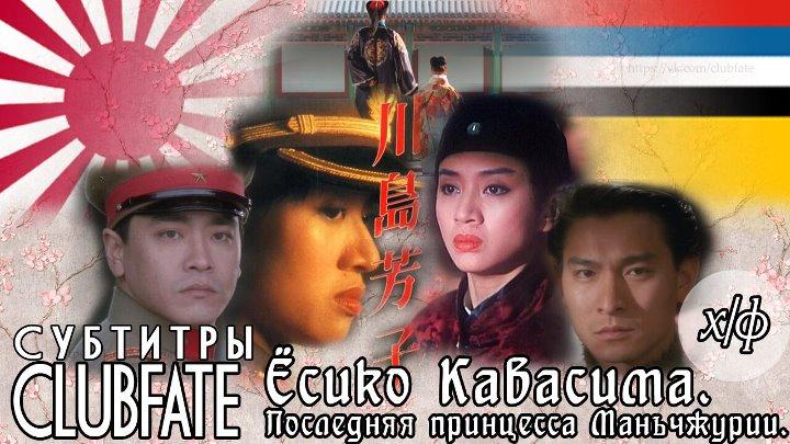 Субтитры ClubFATE на ОК Кавасима Гонконг 1990 г фильм полностью