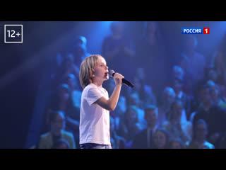 Арсений Сидоров исполнил песню «Незабудка» в детском выпуске «Ну-ка, все вместе!» — Россия 1