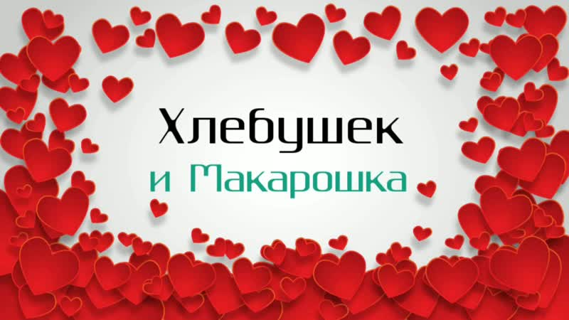 Хлебушек и Макарошка