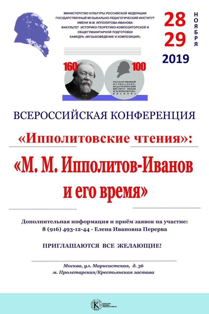 Всероссийская научная конференция «Ипполитовские чтения»: «М.М. Ипполитов-Иванов и его время»