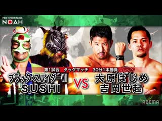 FULL THROTTLE (Hajime Ohara & Seiki Yoshioka) vs. Black Spider & SUSHI