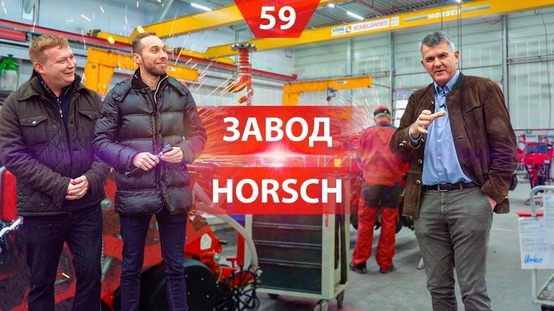 Техника HORSCH Новый модельный ряд Майкл Хорш об агробизнесе в Украине