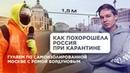 Нерабочий месяц, QR-коды и Путин. Тур по карантинной Москве с Ромой Бордуновым   Коронавирус weekly