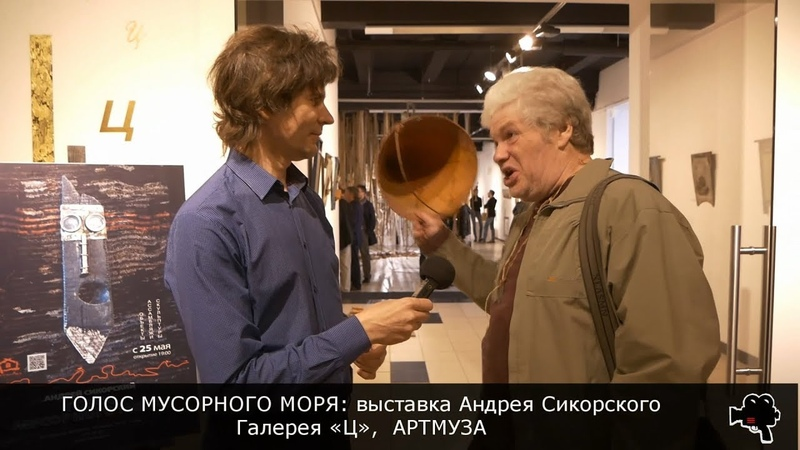 Андрей Сикорский ГОЛОС МУСОРНОГО МОРЯ АРТЛИКБЕЗ № 65